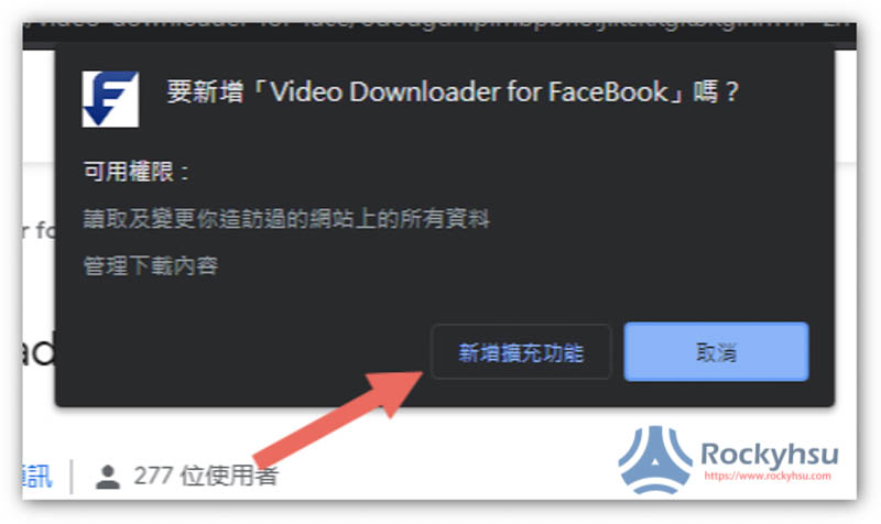 FB 擴充外掛安裝