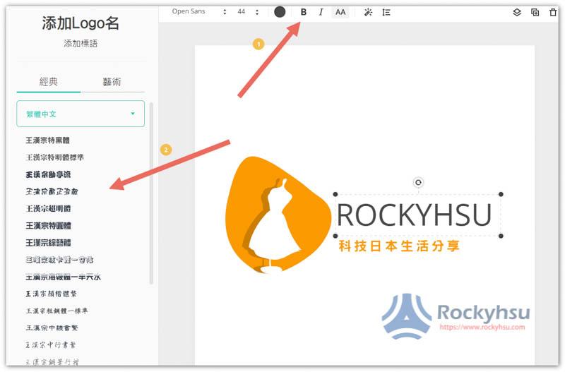 修改 Logo 設計