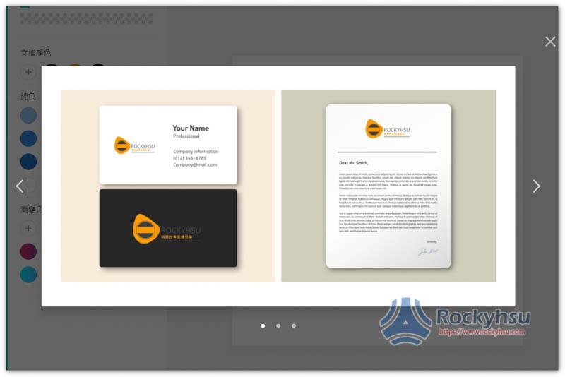 預覽 Logo 設計套用在名片、衣服、書籍