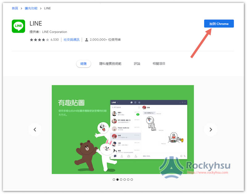 LINE Chrome 擴充外掛