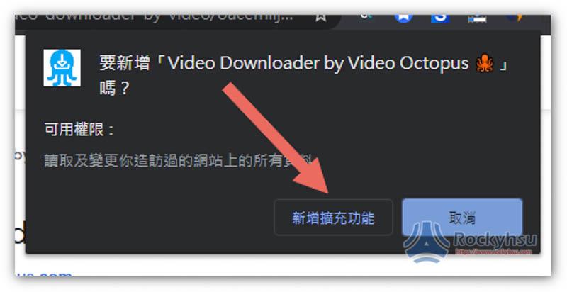 Chrome 擴充外掛安裝