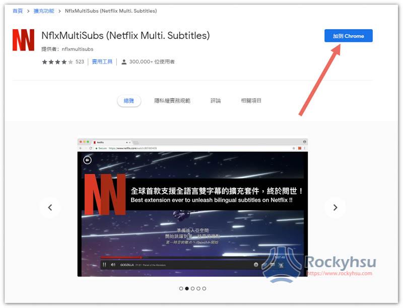 NflxMultiSubs 擴充外掛