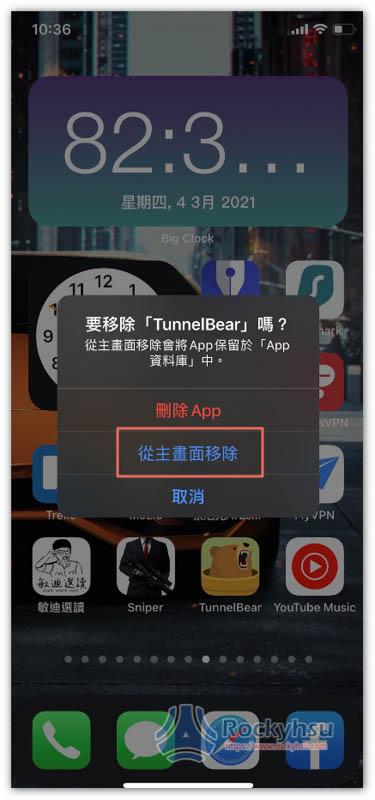 iPhone 隱藏 App
