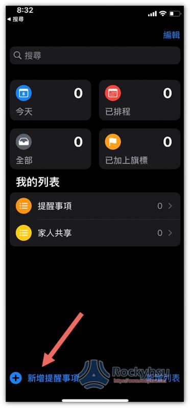 iPhone 提醒事項