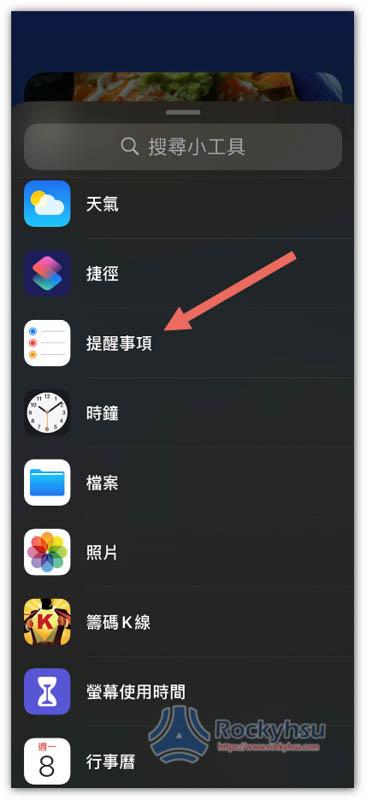 iPhone 加入提醒事項 Widget 小工具