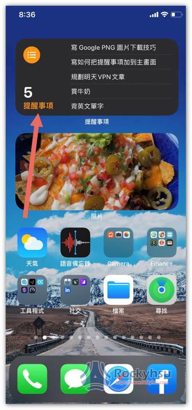 iPhone 提醒事項加入主畫面