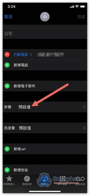 iPhone 聯絡人鈴聲設定
