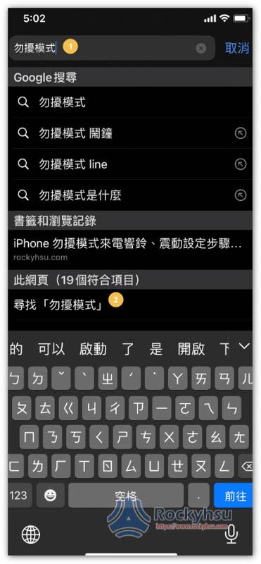 iPhone Safari 搜尋