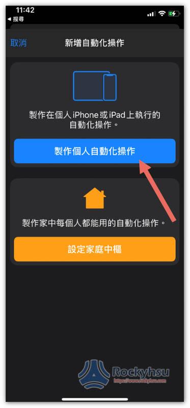 iPhone 新增自動化操作