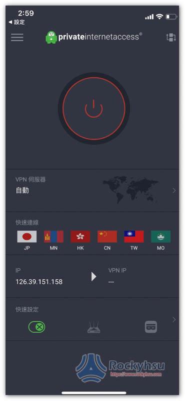 Private Internet Access iOS 行動版