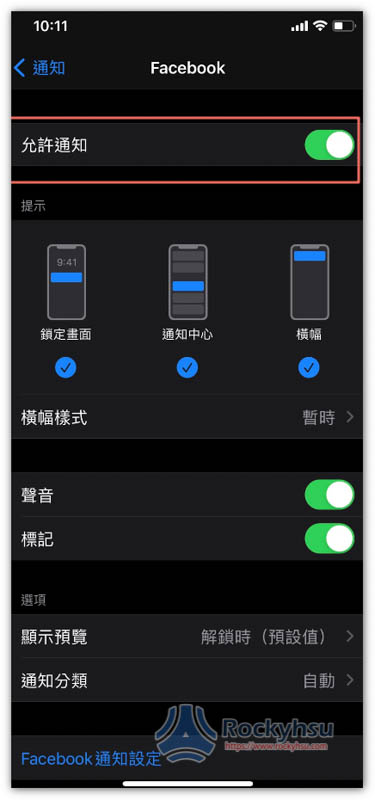 iPhone 通知設定