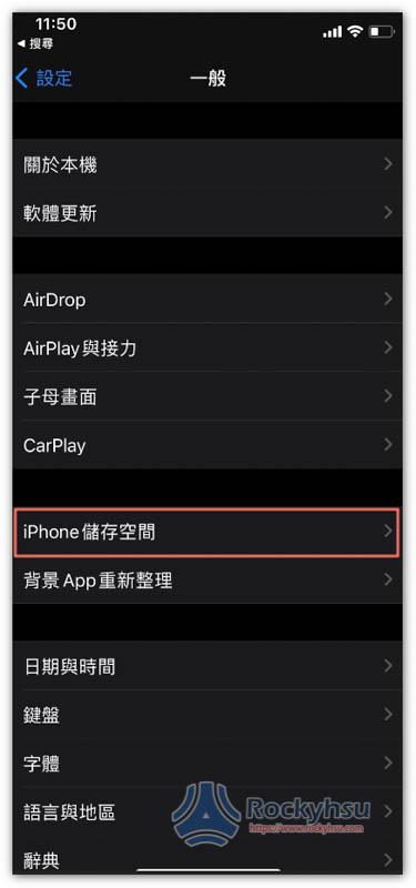 iPhone 儲存空間
