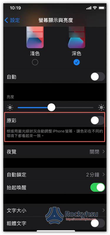 iPhone 原彩功能