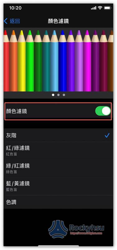 iPhone 顏色濾鏡