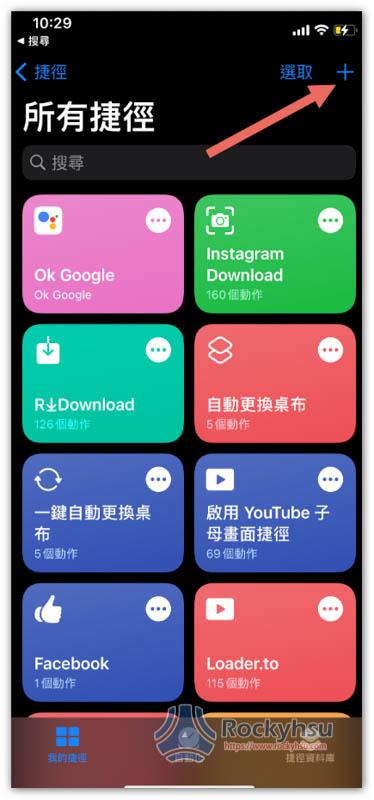 iPhone 新增捷徑