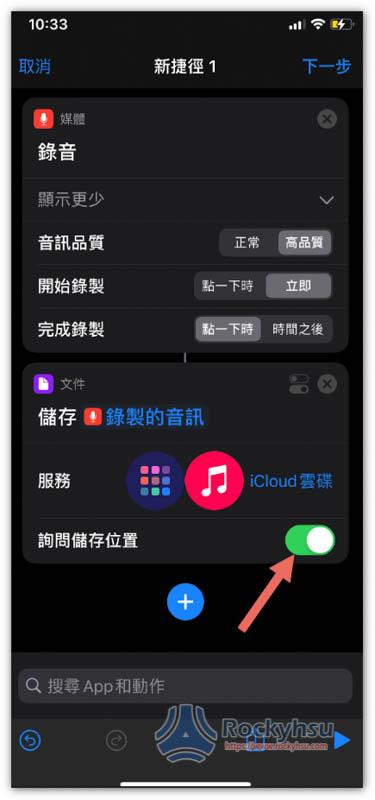 iPhone 捷徑動作設定