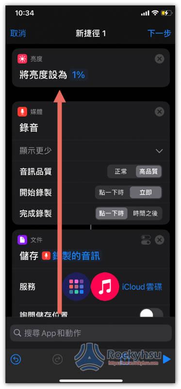 iPhone 捷徑亮度動作
