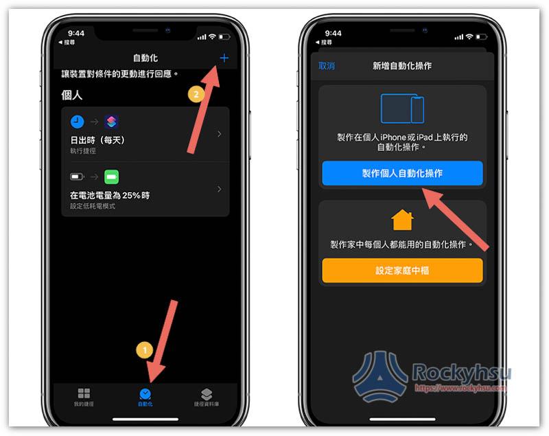 iPhone 捷徑自動化
