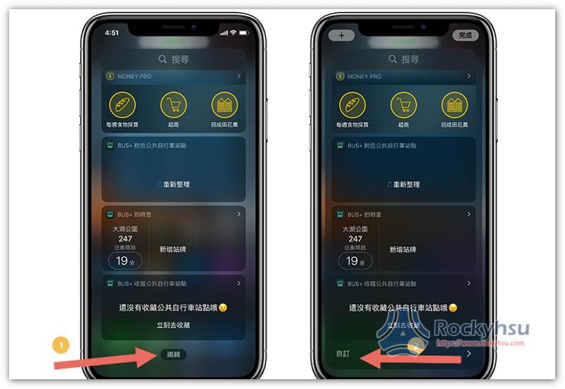 iPhone 小工具編輯