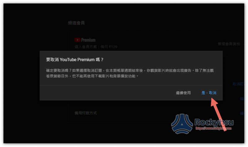 取消訂閱 YouTube Premium