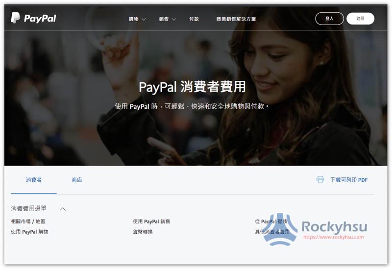 PayPal 手續費計算器