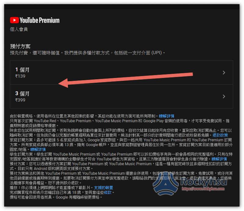 印度 YouTube 預付方案