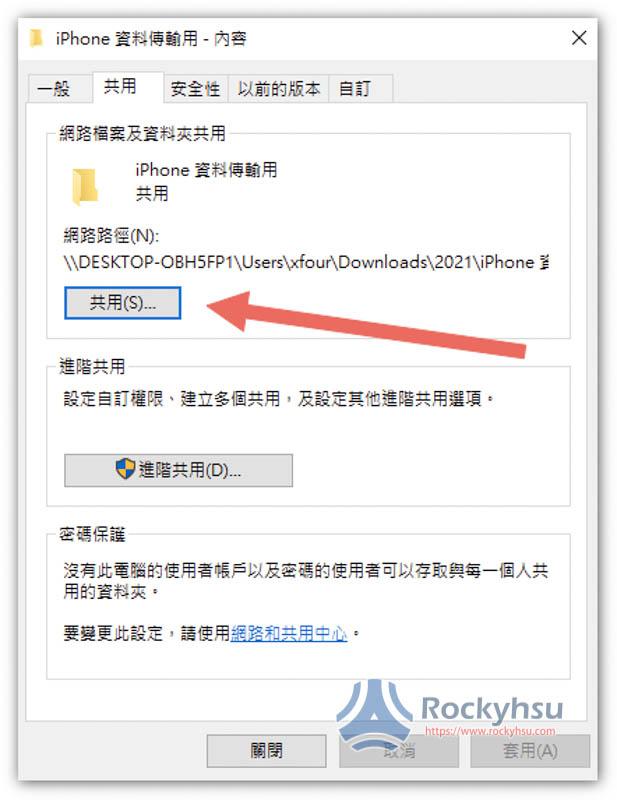 Windows 10 資料夾共用