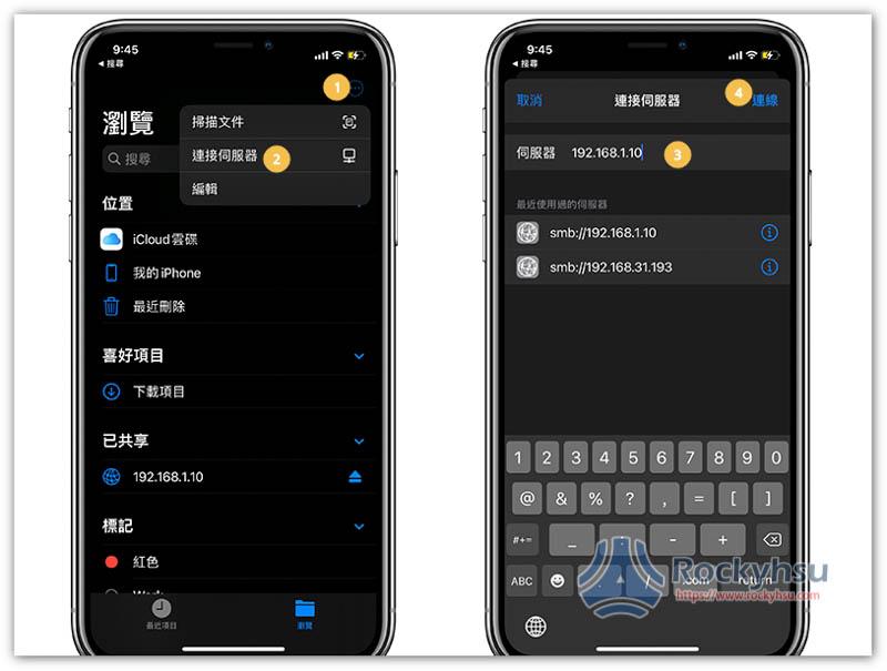 iPhone 新增伺服器