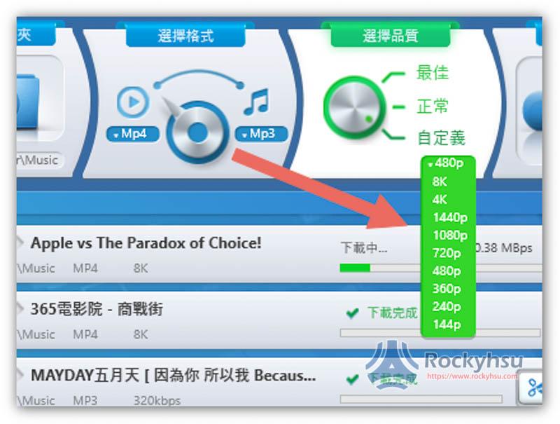 Byclick Downloader 影片下載畫質設置