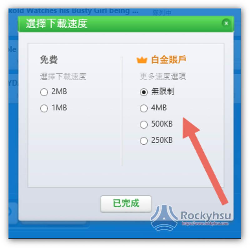Byclick Downloader 下載速度調整