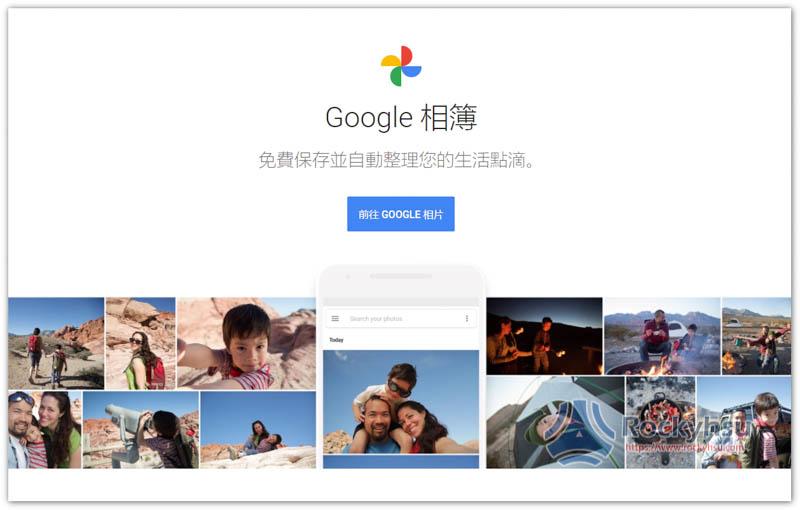 Google 照片雲端備份