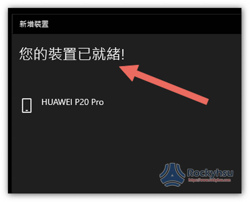 Windows Android 手機藍牙配對