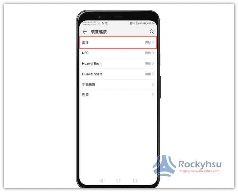 Huawei P20 Pro 藍牙