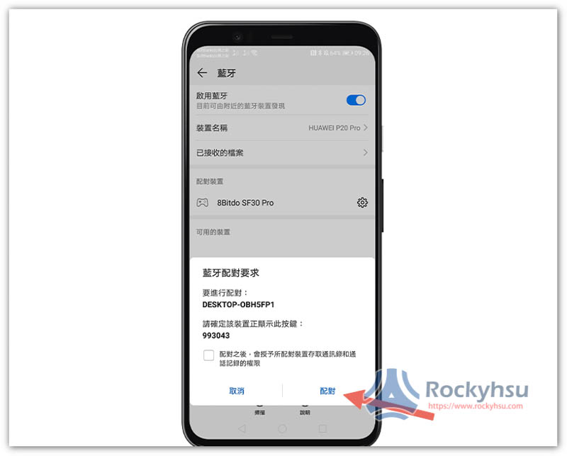 Android 手機藍牙配對