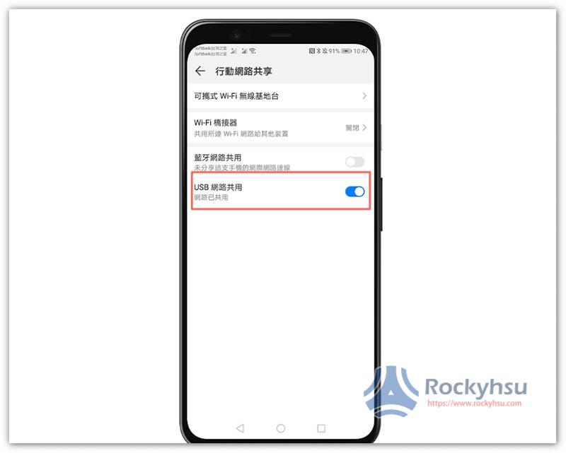Android USB 行動網路共享