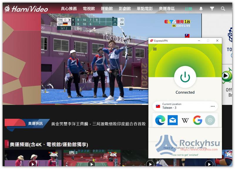 從國外看台灣東京奧運直播的方法