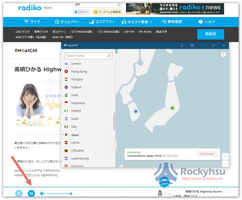 NordVPN Radiko 日本