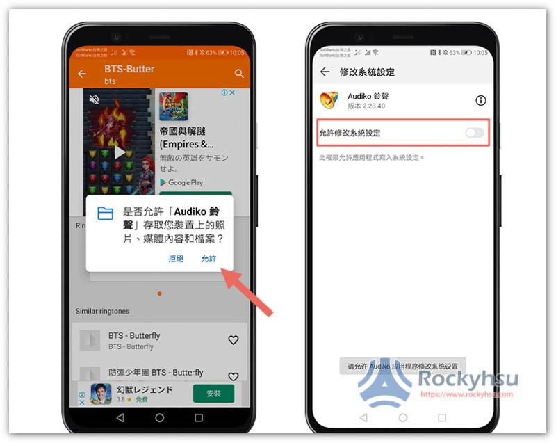 Android 手機鈴聲設置
