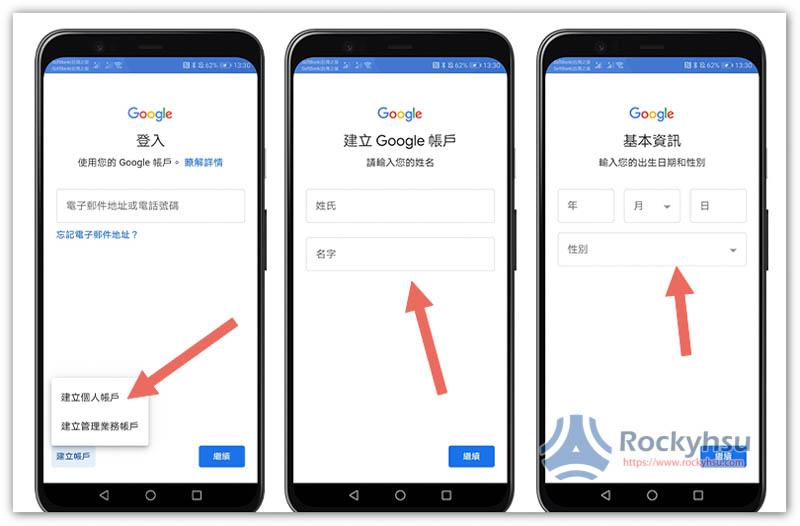 新建 Google 帳號