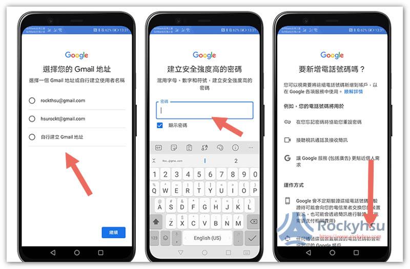 新建 Google 帳號免電話