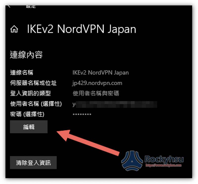 更改 NordVPN IKEv2 伺服器位置
