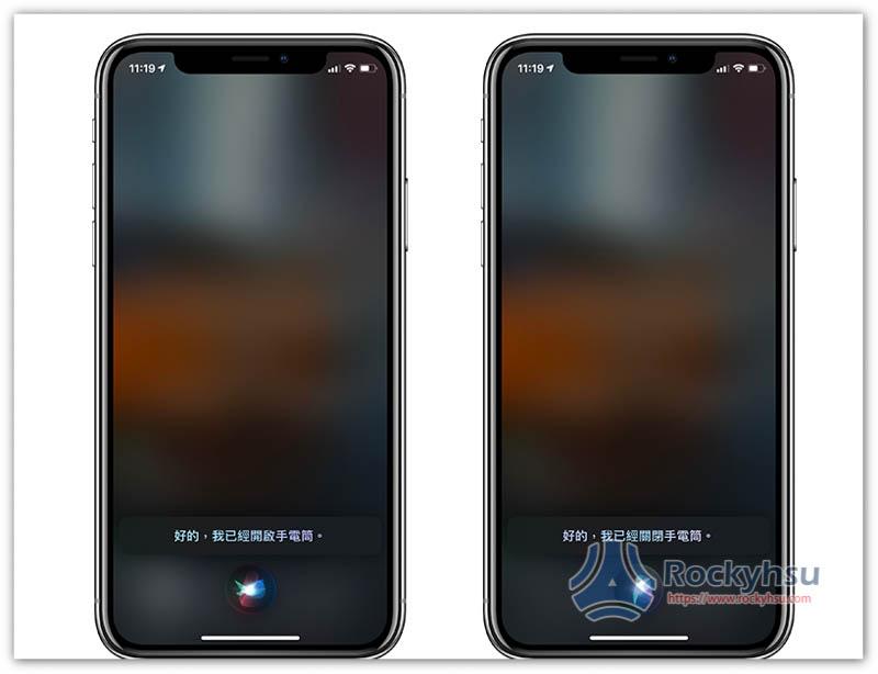 iPhone Siri 開啟手電筒