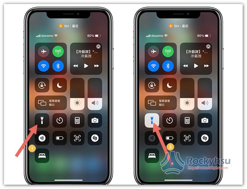 iPhone 手電筒控制中心