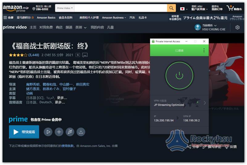 PIA 日本 Amazon Prime Video