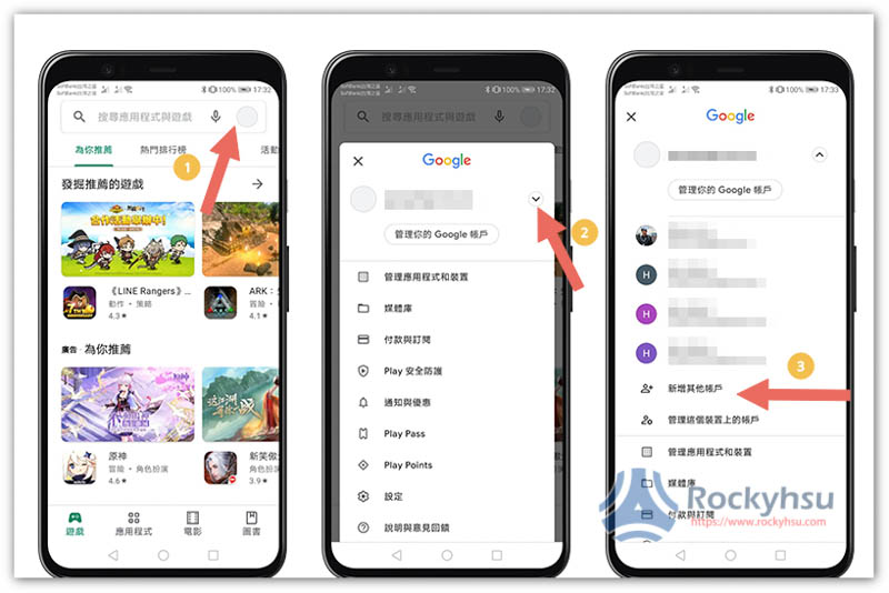 Google Play 申請帳號