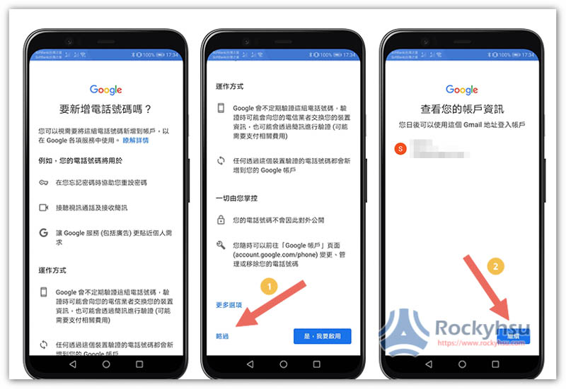 Google 帳號申請手機電話