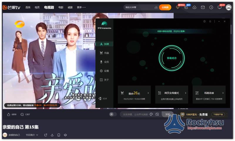 破解芒果 TV 版權限制