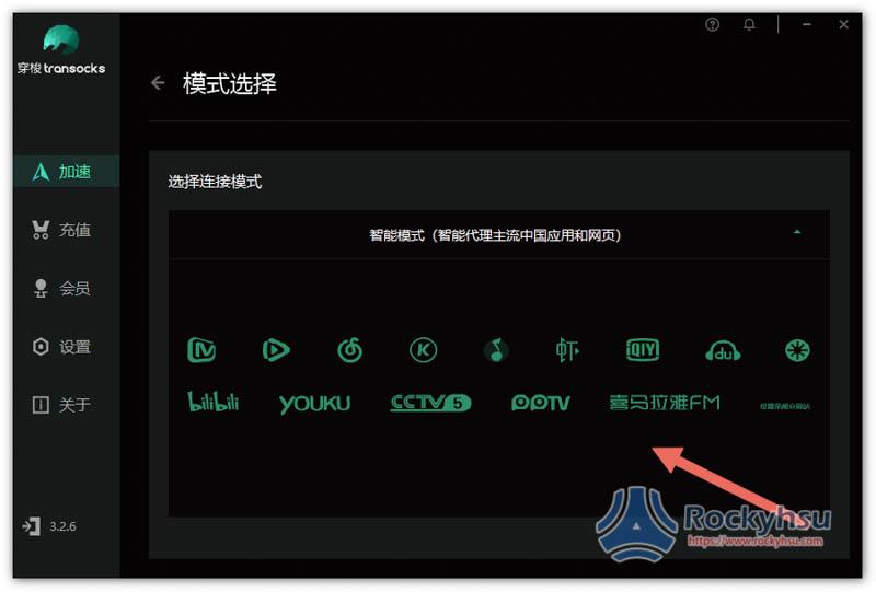 穿梭模式支援的中國影音平台
