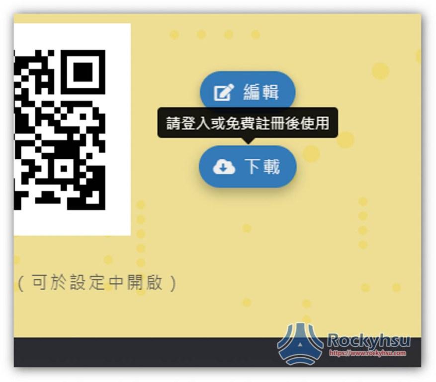 短網址QRCode