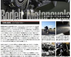 Hotbike Web Rodeo記事